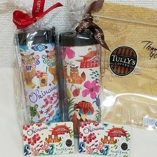 タリーズコーヒー(TULLY'S COFFEE)の【おまけつき】沖縄 タリーズ タンブラー2個&カード2枚セット(タンブラー)
