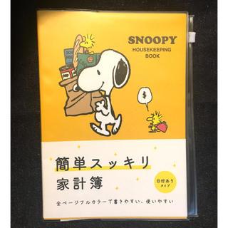 スヌーピー(SNOOPY)の家計簿 スヌーピー(カレンダー/スケジュール)