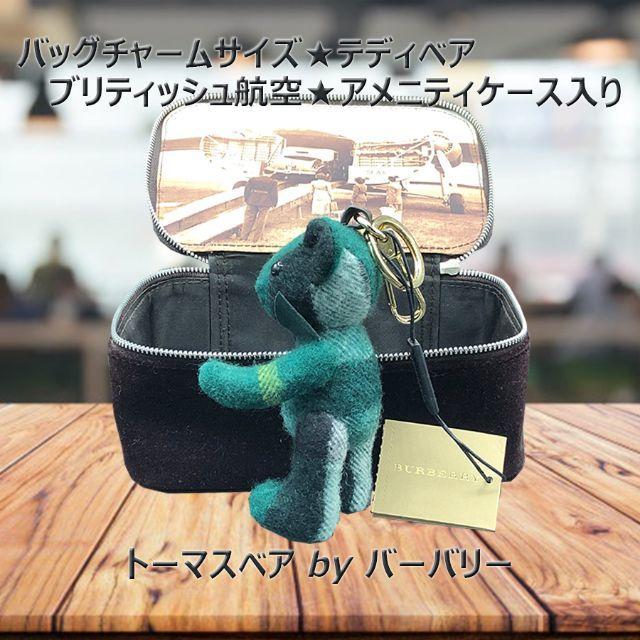 BURBERRY(バーバリー)のバッグチャームサイズ★テディベア(ブリティッシュ航空★アメニティ)バーバリー レディースのアクセサリー(チャーム)の商品写真