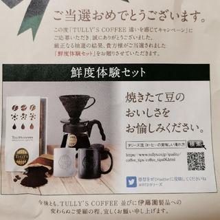 タリーズコーヒー(TULLY'S COFFEE)のタリーズ 2セット ユミ様専用(ノベルティグッズ)