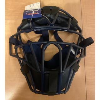 ミズノ(MIZUNO)の野球 マスク 新品 未使用(防具)