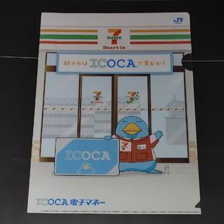 ジェイアール(JR)のJR西日本 ICOCA イコちゃん セブンイレブン クリアファイル(ノベルティグッズ)