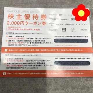 マウジー(moussy)のバロックジャパン 株主優待券(ショッピング)