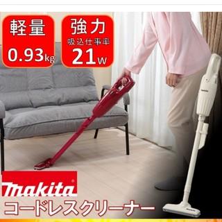 Makita - 新品★マキタ 充電式 コードレスクリーナー 掃除機 アイボリー