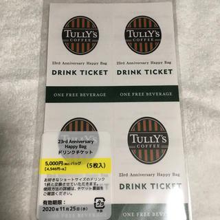 タリーズコーヒー(TULLY'S COFFEE)のタリーズドリンクチケット5枚匿名配送(フード/ドリンク券)