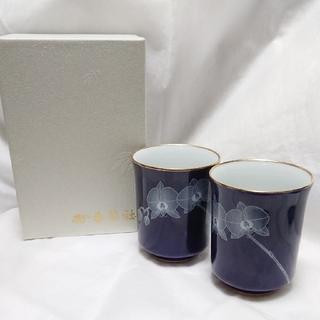 コウランシャ(香蘭社)の【美品】香蘭社/ルリ 胡蝶蘭 組湯呑み(グラス/カップ)