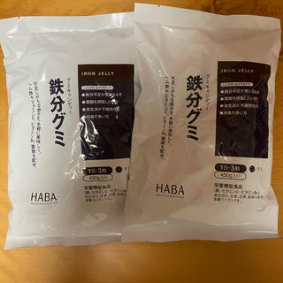 ハーバー(HABA)の鉄分グミ(その他)