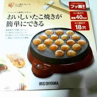 アイリスオーヤマ(アイリスオーヤマ)のアイリスオーヤマたこ焼きプレート【新品未使用】(たこ焼き機)