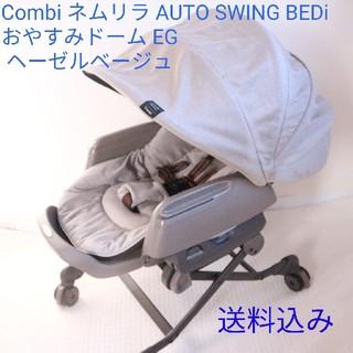 コンビ(combi)の【ここ様専用】ネムリラ AUTO SWING BEDi おやすみドーム EG(ベビーベッド)