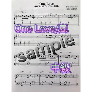 One Love/嵐(ポピュラー)