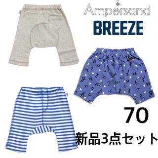アンパサンド(ampersand)のbaby ampersand(ベビーアンパサンド)  ベビーパンツ 3点セット(パンツ)