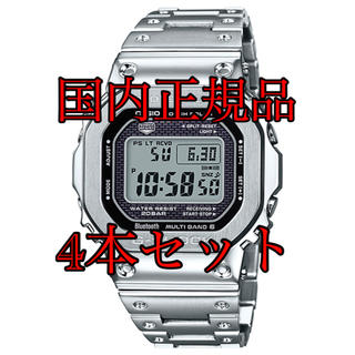 ジーショック(G-SHOCK)の4本セット G-SHOCK GMW-B5000D-1JF フルメタル シルバー(腕時計(デジタル))