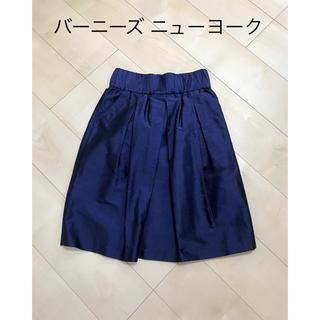バーニーズニューヨーク(BARNEYS NEW YORK)のバーニーズニューヨーク スカート(ひざ丈スカート)