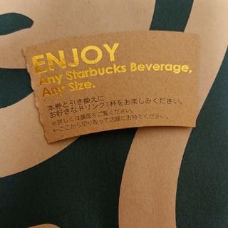 スターバックスコーヒー(Starbucks Coffee)のスターバックスチケット(その他)