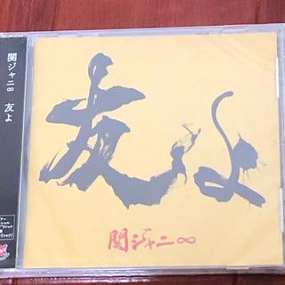 友よ CD(ポップス/ロック(邦楽))