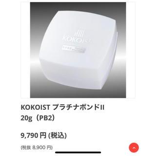 新品未使用 KOKOIST プラチナボンドⅡ 20g 9790円 ベースジェル(カラージェル)