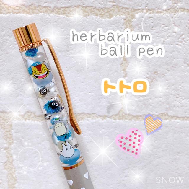 ジブリ(ジブリ)の《トトロ》ハーバリウムボールペン♡送料無料!ジブリ となりのトトロ ハンドメイドの文具/ステーショナリー(その他)の商品写真