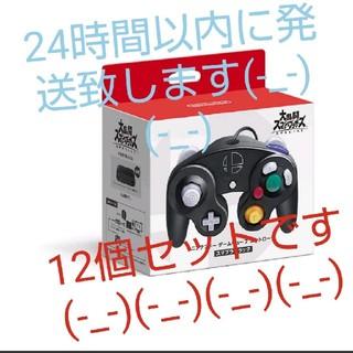 ニンテンドーゲームキューブ(ニンテンドーゲームキューブ)のゲームキューブ コントローラー スマブラブラック 12個セット(その他)