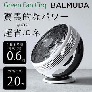 バルミューダ(BALMUDA)のBALMUDA サーキュレーター EGF-3300-WK バルミューダ(サーキュレーター)