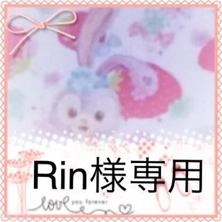 Rin様様専用(外出用品)