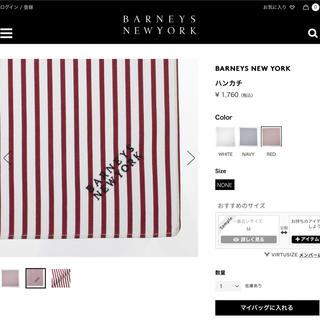 バーニーズニューヨーク(BARNEYS NEW YORK)の新品❗️定価¥1760 BARNEYS NEW YORK ハンカチ ボーダー 赤(ハンカチ)