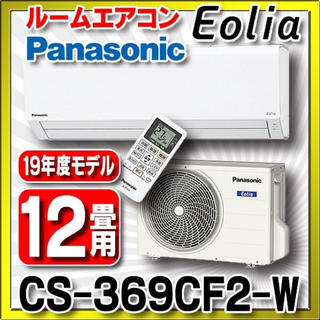Panasonic - Panasonic ルームエアコン 単相200V 2019年モデル ①