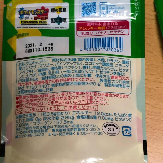 ポケモン(ポケモン)のピカチュウピュレグミ 1袋 食品/飲料/酒の食品(菓子/デザート)の商品写真