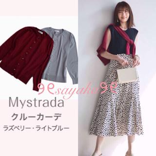 マイストラーダ(Mystrada)の🌸専用です🌸(カーディガン)