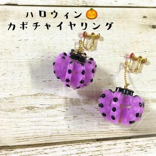 ハロウィン🎃カボチャイヤリング(紫色)(イヤリング)