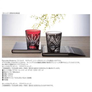 バーニーズニューヨーク(BARNEYS NEW YORK)の新品 送料込み❗️ペアグラス ロックグラス Raccolta Moderna(グラス/カップ)
