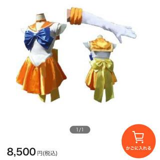 セーラームーン - セーラームーン☆セーラーヴィーナス☆コスプレ ☆衣装