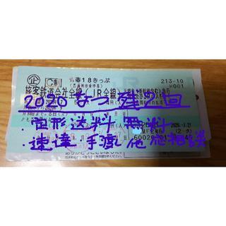 ジェイアール(JR)の2020 夏期 18きっぷ 18切符 残2回 9/5 発送可 (鉄道乗車券)
