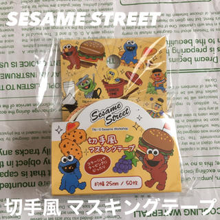 セサミストリート(SESAME STREET)の【新品!】セサミストリート 切手風 マスキングテープ 50枚(シール)