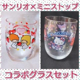 サンリオ キティやマイメロなどのキャラクターグラスセット ミニストップコラボ商品