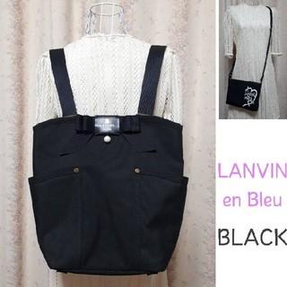 ランバンオンブルー(LANVIN en Bleu)のLANVIN ランバンオンブルー リュック バックパック トート ブラック(リュック/バックパック)