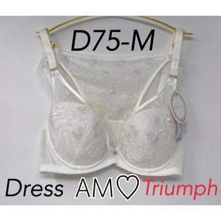 トリンプ(Triumph)のD65M◎ドレス トリンプ アモスタイル 白 (ブラ&ショーツセット)