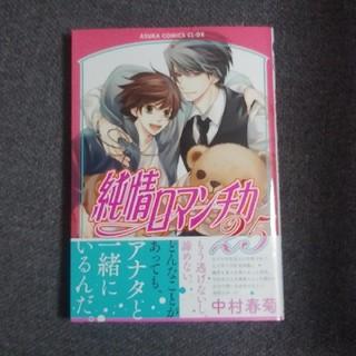 カドカワショテン(角川書店)の純情ロマンチカ 25(ボーイズラブ(BL))
