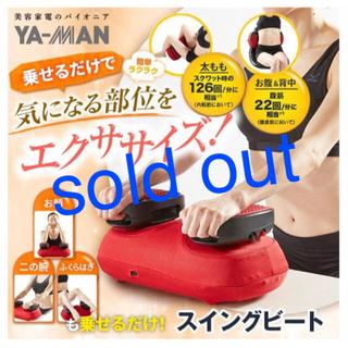 ヤーマン(YA-MAN)のYA-MAN(ヤーマン) スイングビート(エクササイズ用品)