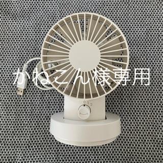 ムジルシリョウヒン(MUJI (無印良品))の無印良品 USBデスクファン (扇風機)