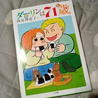 ショウガクカン(小学館)のダーリンは71歳 西原理恵子(女性漫画)