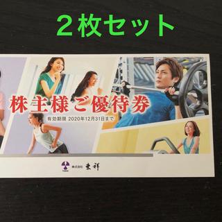 ホリデイ(holiday)の東祥 株主様ご優待券 2枚セット(フィットネスクラブ)
