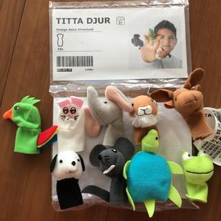 イケア(IKEA)のIKEA 指人形 イケア(ぬいぐるみ/人形)
