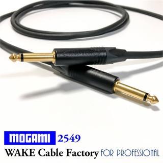 MOGAMI2549フォンケーブル2.5m★TSフォン★ギターシールド(ケーブル)