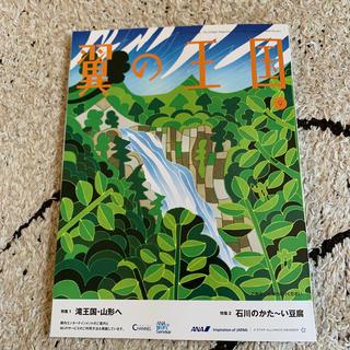 エーエヌエー(ゼンニッポンクウユ)(ANA(全日本空輸))の翼の王国 2020年9月号(その他)