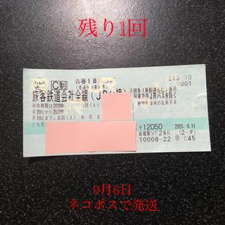 ジェイアール(JR)の青春18きっぷ 2020年 夏 残り1回(鉄道乗車券)