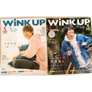 ジャニーズ(Johnny's)のキンプリ 平野紫耀 髙橋海人 wink up(アート/エンタメ/ホビー)