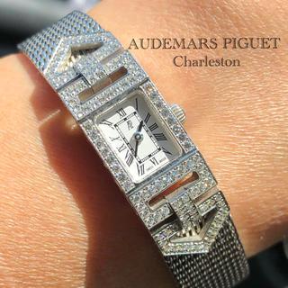 オーデマピゲ(AUDEMARS PIGUET)の希少 オーデマピゲ  チャールストン 18K ダイヤモンド(腕時計)
