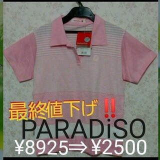 パラディーゾ(Paradiso)のPARADiSO Tシャツ(ウェア)