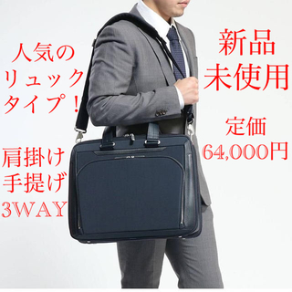 エースジーン(ACE GENE)の64,000円相当 ビジネスリュック ace.GENE 拡張可能 B4(ビジネスバッグ)