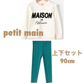 プティマイン(petit main)のpetit main(プティマイン)上下セット価格90cm トレーナー×レギンス(その他)